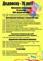 b_150_0_16777215_00_images_dedovsk1_1280x1024_guhqqgt70gtyicjfqq5z.jpg