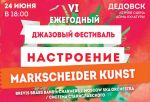 b_150_0_16777215_00_images_dedovsk1_anons_0.jpg