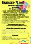 Подробнее: Дедовск приглашает всех на День города!