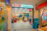 Подробнее: В Дедовске открывается магазин «Атак» в новом дизайне