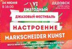 Подробнее: Приглашаем на VI джазовый фестиваль «Настроение» в г. Дедовске