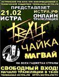 Подробнее: 21 феврала Истра.РФ приглашает на уникальную телетрансляцию!
