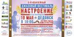 Подробнее: 10 мая Дедовск приглашает на V джазовый фестиваль «Настроение»